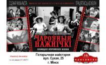 """Паказ фільма """"Чароўныя нажнічкі"""" і танцавальны майстар-клас"""