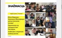 """Online-Seminar zum Thema """"Kultur der Erinnerung an den Zweiten Weltkrieg"""" mit Studenten aus Belarus, Polen und Deutschland"""