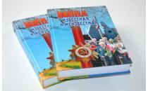 Презентация сборника «Война известная… и неизвестная»