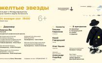 """""""ЖЁЛТЫЕ ЗВЁЗДЫ"""": КОНЦЕРТ ПАМЯТИ ЖЕРТВ ХОЛОКОСТА"""