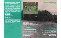 Общие сведения о конкурсе «Жертвы национал-социализма и места уничтожения в Беларуси»