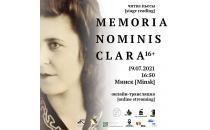 """Тизер пьесы """"Memoria nominis Clara"""""""