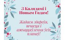 Віншуем з Калядамі і Новым годам!