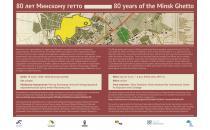 19 июля 2021 года состоится памятное мероприятие «80 лет Минскому гетто»