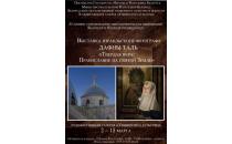 """Диалог поколений. Выставка """"Твердая Вера: Православие на Святой Земле"""""""