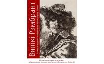 """Диалог поколений. Выставка """"Великий Рембрандт"""""""
